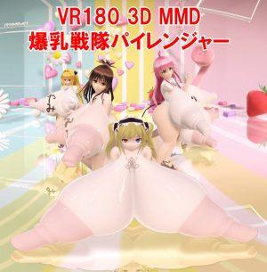 VR180 MMD ToLoveる 美柑/やみ/ララ はがない 小鳩/マリア 透け透けレオタードで爆乳戦隊パイレンジャー